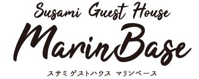 ご予約・お問い合わせ | 和歌山県すさみ町のゲストハウスはMarine BASE [マリンベース]